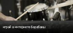 играй в интернете Барабаны