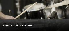 мини игры, Барабаны