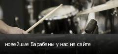 новейшие Барабаны у нас на сайте