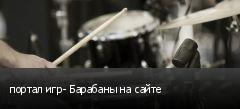 портал игр- Барабаны на сайте