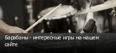 Барабаны - интересные игры на нашем сайте