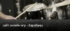 сайт онлайн игр - Барабаны