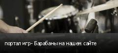 портал игр- Барабаны на нашем сайте