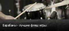 Барабаны - лучшие флеш игры