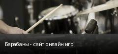 Барабаны - сайт онлайн игр