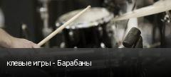 клевые игры - Барабаны
