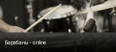 Барабаны - online