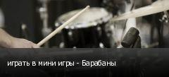 играть в мини игры - Барабаны