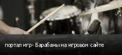 портал игр- Барабаны на игровом сайте