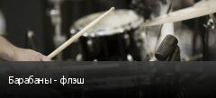 Барабаны - флэш