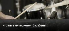 играть в интернете - Барабаны