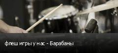 флеш игры у нас - Барабаны