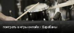 поиграть в игры онлайн - Барабаны