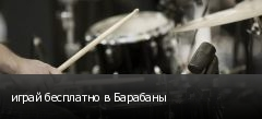 играй бесплатно в Барабаны