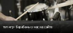 топ игр- Барабаны у нас на сайте