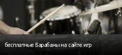 бесплатные Барабаны на сайте игр