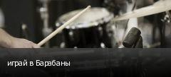 играй в Барабаны