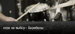 игра на выбор - Барабаны