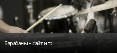 Барабаны - сайт игр