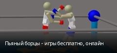 Пьяный борцы - игры бесплатно, онлайн
