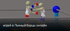 играй в Пьяный борцы онлайн