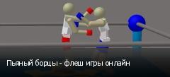 Пьяный борцы - флеш игры онлайн