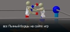 все Пьяный борцы на сайте игр
