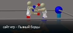 сайт игр - Пьяный борцы