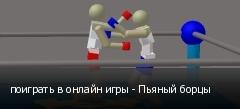 поиграть в онлайн игры - Пьяный борцы