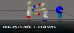 мини игры онлайн - Пьяный борцы