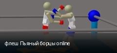 флеш Пьяный борцы online