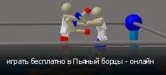играть бесплатно в Пьяный борцы - онлайн