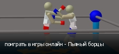 поиграть в игры онлайн - Пьяный борцы