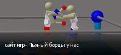 сайт игр- Пьяный борцы у нас