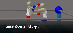 Пьяный борцы , 3d игры