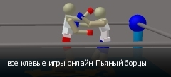 все клевые игры онлайн Пьяный борцы