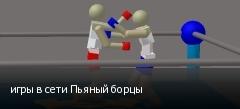 игры в сети Пьяный борцы