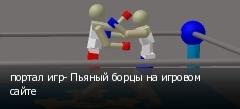портал игр- Пьяный борцы на игровом сайте