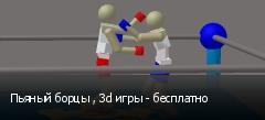 Пьяный борцы , 3d игры - бесплатно