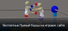 бесплатные Пьяный борцы на игровом сайте
