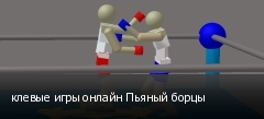 клевые игры онлайн Пьяный борцы