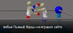 любые Пьяный борцы на игровом сайте
