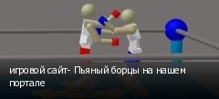 игровой сайт- Пьяный борцы на нашем портале