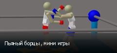 Пьяный борцы , мини игры