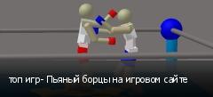 топ игр- Пьяный борцы на игровом сайте