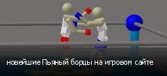 новейшие Пьяный борцы на игровом сайте