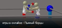 игры в онлайне - Пьяный борцы