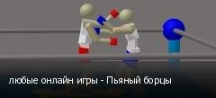 любые онлайн игры - Пьяный борцы