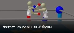 поиграть online в Пьяный борцы
