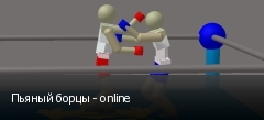 Пьяный борцы - online